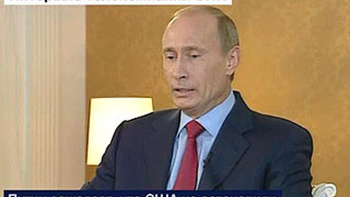 Интервью Владимира Путина телекомпании CNN