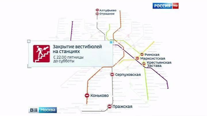 какие станции метро закроют на выходные