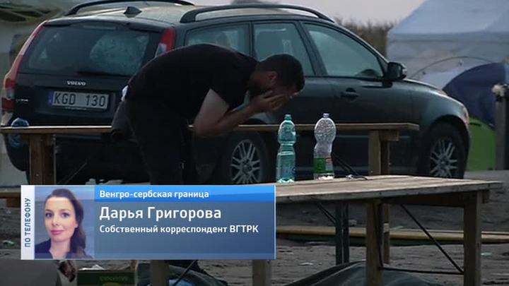 Власти Венгрии перекрыли беженцам доступ в свою страну