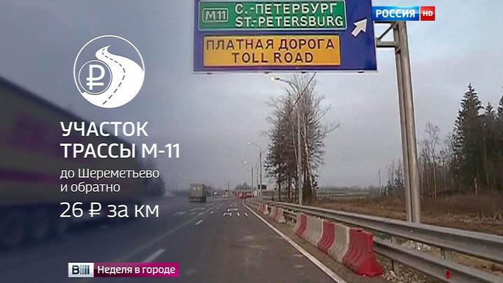 Неподъемный тариф: проезд по трассе М11 по карману не всем автомобилистам