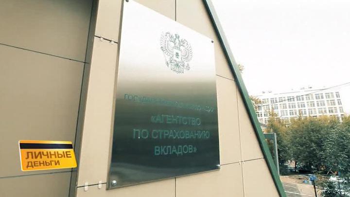 что означает санация банка для вкладчика последних