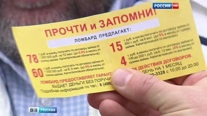 """В Москве выносят приговор по делу о ломбарде-""""пирамиде"""""""