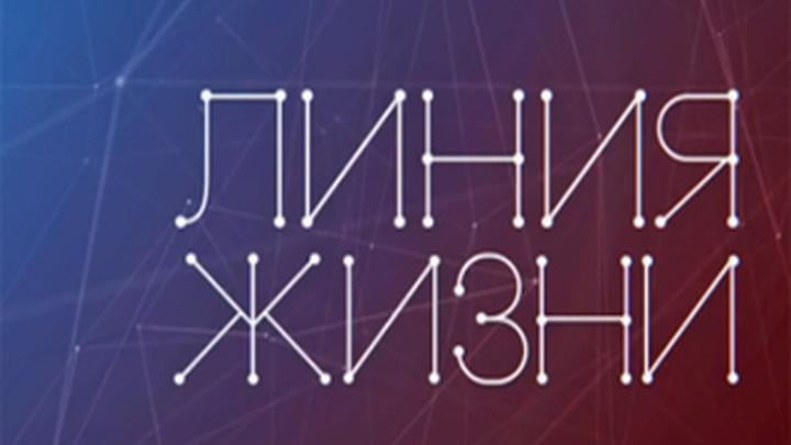Линия жизни. Борис Токарев